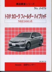 構造調査シリーズ/トヨタ カローラーフィルダーハイブリッド NKE165G系