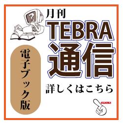 TEBRA通信/電子ブック版