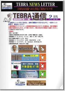 tebranews16-02