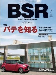 「月刊ボデーショップレポート」2016-7月号