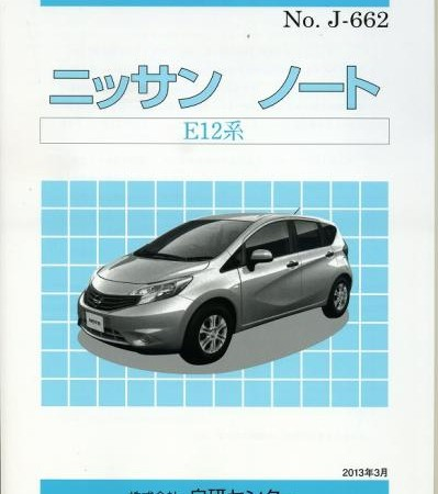 <絶版・売切れ>構造調査シリーズ/ニッサン ノート E12系 j-662