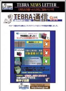 TEBRA通信9月号
