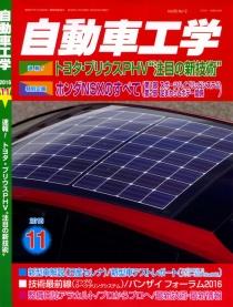 <新発売>自動車工学 2016年11月号
