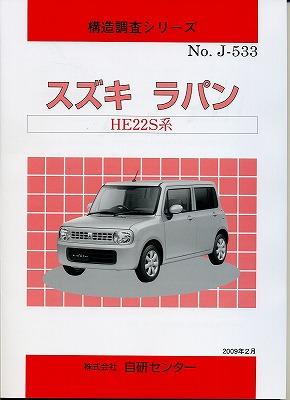<絶版・売切れ>構造調査シリーズ/スズキ ラパン HE22S系