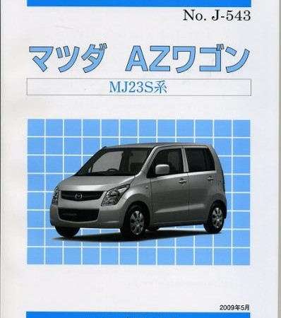 <絶版・売切れ>構造調査シリーズ/マツダ AZワゴン MJ23S系 J-543