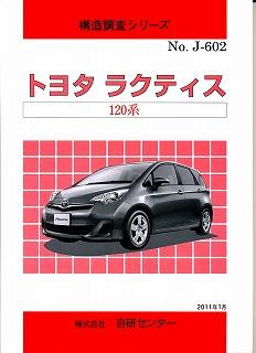 <絶版>構造調査シリーズ/トヨタ ラクティス 120系 j-602