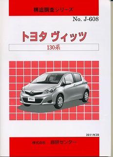 <絶版>構造調査シリーズ/トヨタ ヴィッツ 130系 j-608