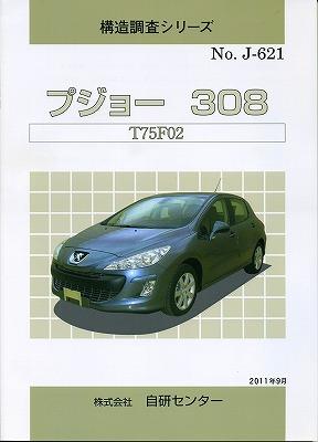 <絶版>構造調査シリーズ/プジョー 308 T75F02 j-621