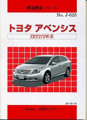 <絶版>構造調査シリーズ/トヨタ アベンシス ZRT272W系 j-625