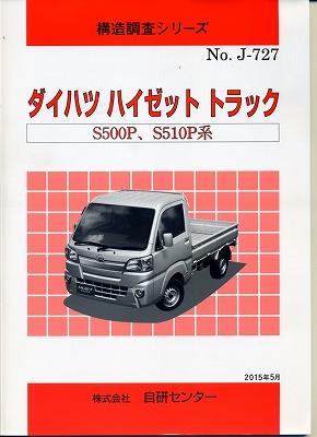 <絶版・売切れ>構造調査シリーズ/ダイハツ ハイゼットトラック S500P,S510P系 j-727
