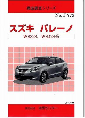 <新発売>構造調査シリーズ/スズキ バレーン WB32S,WB42S 系 j-772