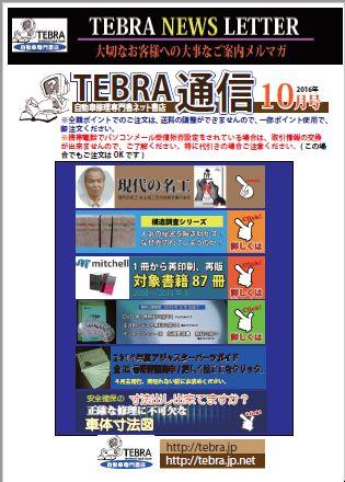 TEBRA通信10月号発行
