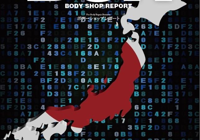 <新発売>「月刊ボデーショップレポート」2016-11月増刊号