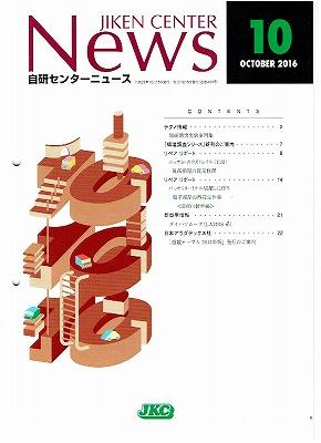 <新発売>「自研センターニュース」2016年10月 第493号