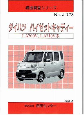 <新発売>構造調査シリーズ/ダイハツ ハイゼットキャディ LA700V,LA710V系 j-773
