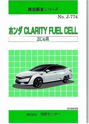 <新発売>構造調査シリーズ/ホンダ CLARITY FUEL CELL ZC4系 j-774
