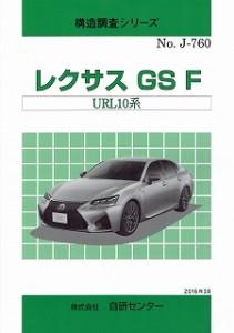 構造調査シリーズ/レクサス GS F URL10系 j-760